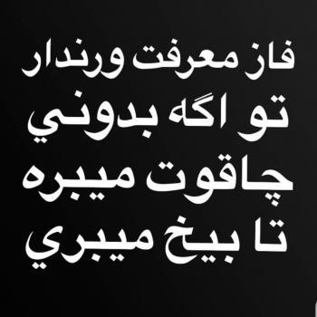 عکس پروفایل تیکه دار فاز معرفت ورندار