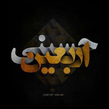 عکس پروفایل مذهبی امام حسین (ع)ای فرزند آدم تو همان روزهایی