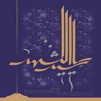 عکس پروفایل مذهبیامام حسین (ع)بخشنده ترین مردم کسی است که به