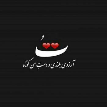 عکس پروفایل دل نوشته تو آرزوی بلندی و دست من کوتاه