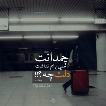عکس پروفایل دل نوشته چمدانت جایی برایم نداشت دلت چه