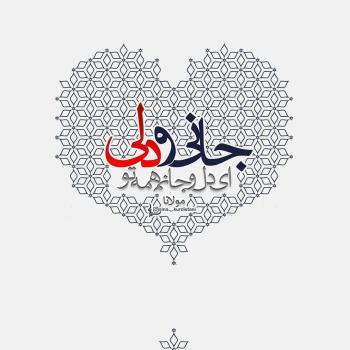 عکس پروفایل حافظ جانی و دلی ای دل و جانم همه تو