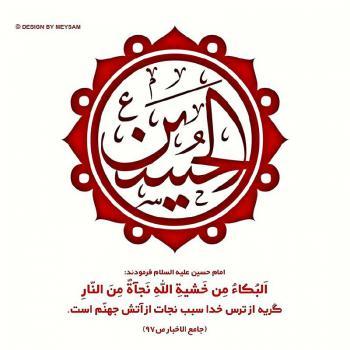 عکس پروفایل تصویر یا حسین