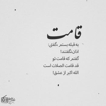 عکس پروفایل خدا الله اکبر از عشق