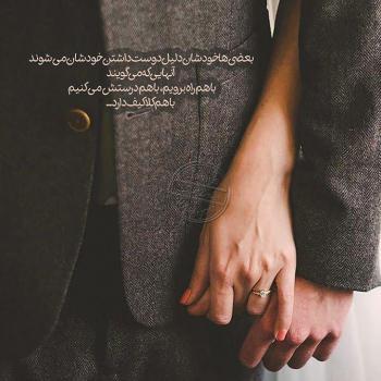 عکس پروفایل عاشقانه با هم کلا کیف دارد