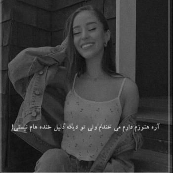 عکس پروفایل تیکه دار اره هنوزم دارم می خندم ولی تو دیگه دلیل خنده هام نیستی