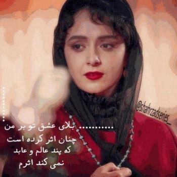 عکس پروفایل عاشقانه پند عالم و عابد نمی کند اثرم
