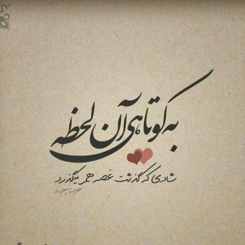 عکس پروفایل سهراب سپهری به کوتاهی آن لحظه شادی که گذشت غصه هم میگذرد