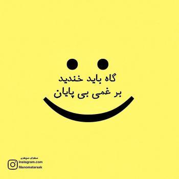 عکس پروفایل سهراب سپهری گاه باید خندید بر غمی بی پایان