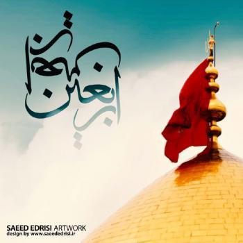 عکس پروفایل مذهبی امام حسین عخدایا من در حال بی نیازی نیازمن