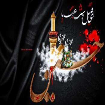 عکس پروفایل مذهبی امام حسین (ع)كسی كه تو را دوست دارد از تو