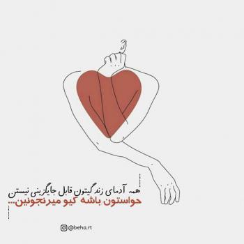 عکس پروفایل دل نوشته همه آدمای زندگیتون قابل جایگزینی نیستن