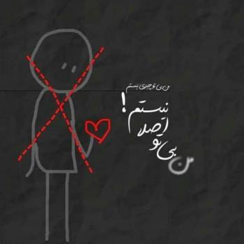 عکس پروفایل عاشقانه من بی تو اصلا نیستم