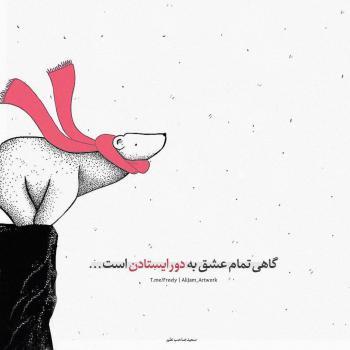 عکس پروفایل عاشقانه گاهی تمام عشق به دور ایستادن است