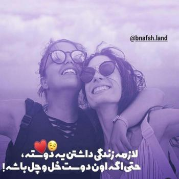 عکس پروفایل دوست لازمه زندگی داشتن یه دوسته حتی اگه اون دوست خل وچل باشه