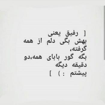 عکس پروفایل دوست رفیق یعنی بهش بگی دلم ازهمه گرفته
