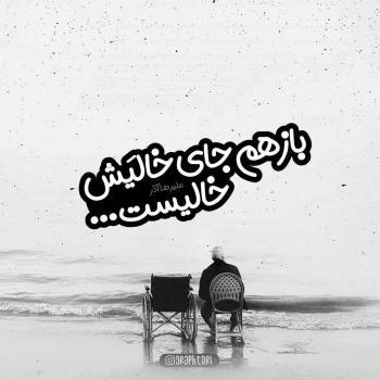 عکس پروفایل غمگین باز هم جای خالیش خالیست