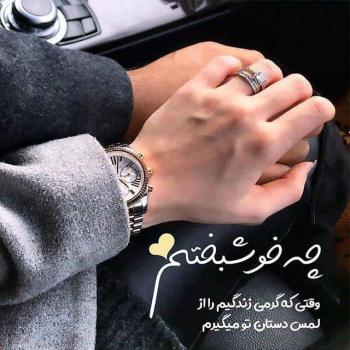 عکس پروفایل عاشقانه چه خوشبختم وقتی که گرمی زندگیم را از لمس دستان تو میگیرم