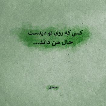 عکس پروفایل سعدی کسی که روی تو دیدست حال من داند