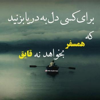 عکس پروفایل غمگین برای کسی دل به دریا بزنید که همسفر بخواهد نه قایق