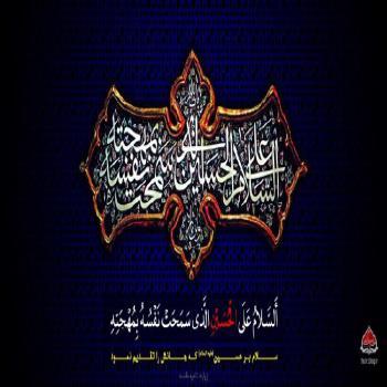 عکس پروفایل مذهبی امام حسین (ع)عقل جز با پیروی از حق كامل