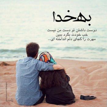 عکس پروفایل عاشقانه به خدا دوست داشتن تو دست من نیست