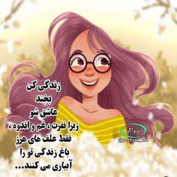 عکس پروفایل مثبت زندگی کن بخند عاشق شو
