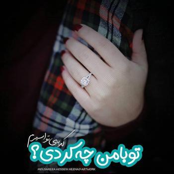 عکس پروفایل عاشقانه تو با من چه کردی که بی تو اسیرم