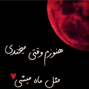 عکس پروفایل عاشقانه هنوزم وقتی میخندی مثل ماه میشی