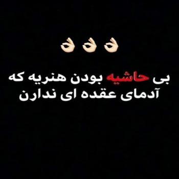 عکس پروفایل تیکه دار بی حاشیه بودن هنریه که آدمای عقده ای ندارن