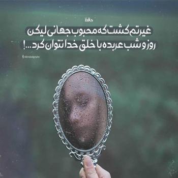 عکس پروفایل حافظ غیرتم کشت که محبوب جهانی
