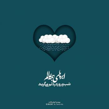 عکس پروفایل اخوان ثالث ابرهای همه عالم شب و روز درد دلم می گویند