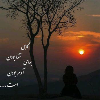 عکس پروفایل تنهایی گاهی تنها بودن بهای آدم بودن است