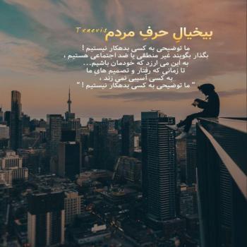 عکس پروفایل دل نوشته بیخیال حرف مردم ماتوضیحی به کسی بدهکار نیستیم