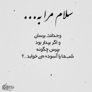 عکس پروفایل تیکه دار سلام مرا به وجدانت برسان