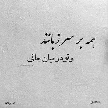 عکس پروفایل سعدی همه بر سر زبانند و تو در میان جانی
