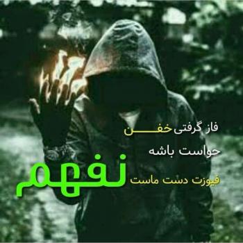 عکس پروفایل تیکه دار فاز گرفته خفن حواست باشه فیوزت دست ماست نفهم