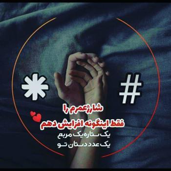 عکس پروفایل عاشقانه یک ستاره یک مربع یک عدد دستان تو