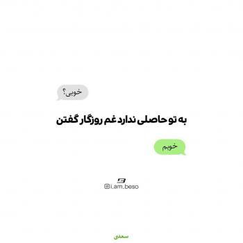 عکس پروفایل سعدی به تو حاصلی ندارم غم روزگار گفتن