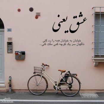 عکس پروفایل عشق یعنی خیابان به خیابان همه را رد کنی