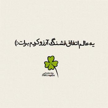 عکس پروفایل مثبت یه عالم اتفاق قشنگ آرزو کردم برات