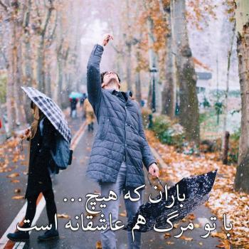 عکس پروفایل عاشقانه باران که هیچ با تو مرگ هم عاشقانه است