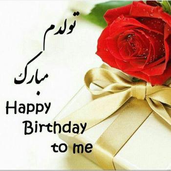 عکس پروفایل تولدم مبارک با گل رز