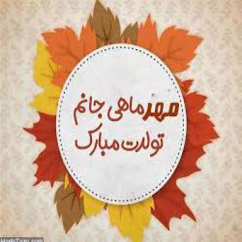 عکس پروفایل مهرماهی جانم تولدت مبارک پاییزی