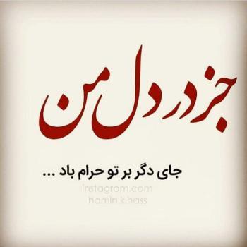 عکس پروفایل دل نوشته جزدردل من جای دگر برتو حرام باد