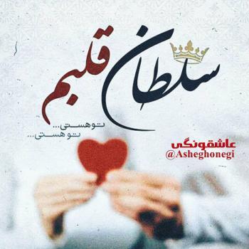 عکس پروفایل عاشقانه سلطان قلبم تو هستی تو هستی