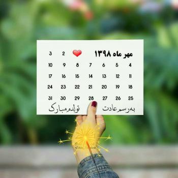 عکس پروفایل تولد تولدم مبارک یک مهر