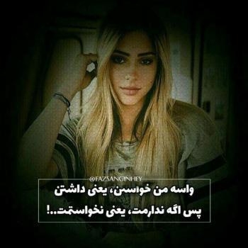 عکس پروفایل تیکه دار اگه ندارمت یعنی نخواستمت