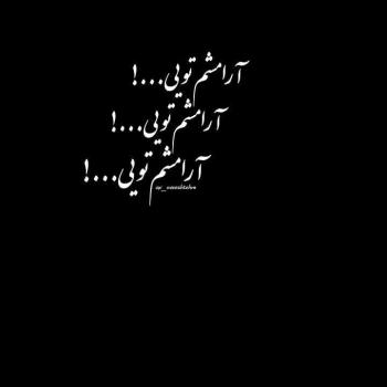عکس پروفایل عاشقانه آرامشم تویی آرامشم تویی آرامشم تویی