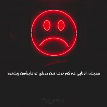 عکس پروفایل غمگین همیشه اونایی که کم حرفترن دردای تو قلبشون بیشتره